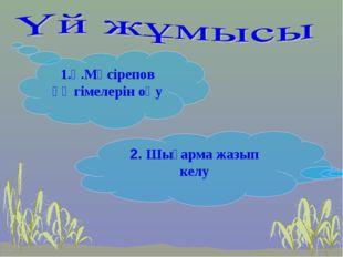 1.Ғ.Мүсірепов әңгімелерін оқу 2. Шығарма жазып келу