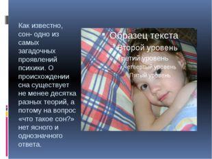 Как известно, сон- одно из самых загадочных проявлений психики. О происхожде
