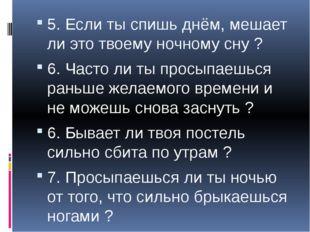 5. Если ты спишь днём, мешает ли это твоему ночному сну ? 6. Часто ли ты про