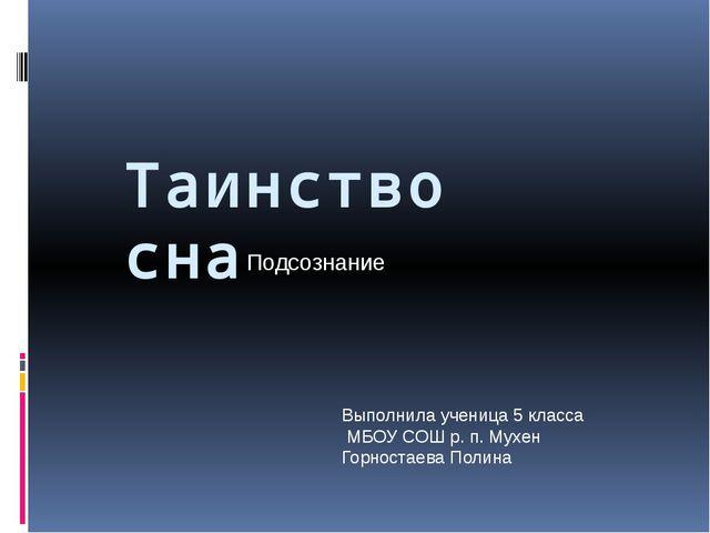 Таинство сна Подсознание Выполнила ученица 5 класса МБОУ СОШ р. п. Мухен Горн...