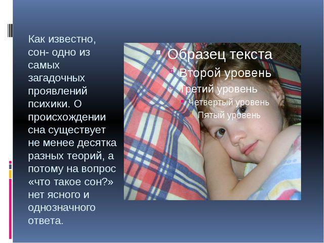 Как известно, сон- одно из самых загадочных проявлений психики. О происхожде...