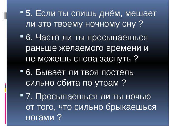 5. Если ты спишь днём, мешает ли это твоему ночному сну ? 6. Часто ли ты про...