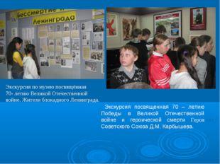 Экскурсия по музею посвящённая 70- летию Великой Отечественной войне. Жители