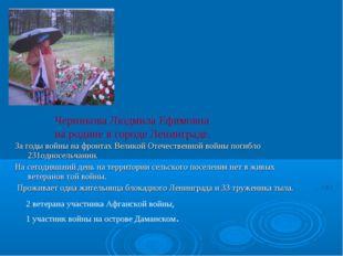 За годы войны на фронтах Великой Отечественной войны погибло 231односельчанин