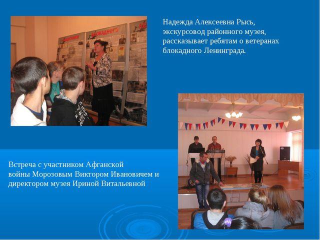 Надежда Алексеевна Рысь, экскурсовод районного музея, рассказывает ребятам о...