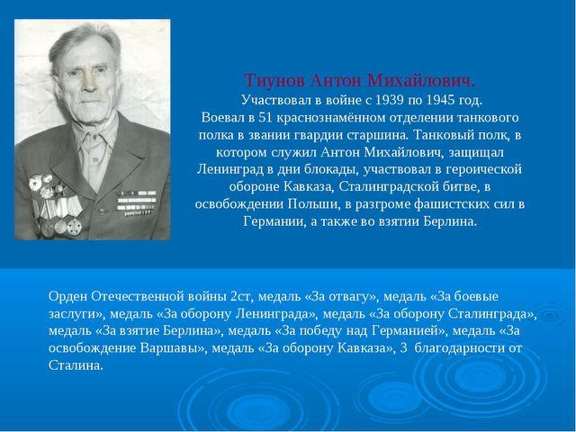 Тиунов Антон Михайлович. Участвовал в войне с 1939 по 1945 год. Воевал в 51 к...