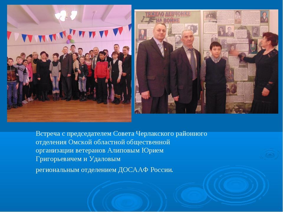 Встреча с председателем Совета Черлакского районного отделения Омской областн...