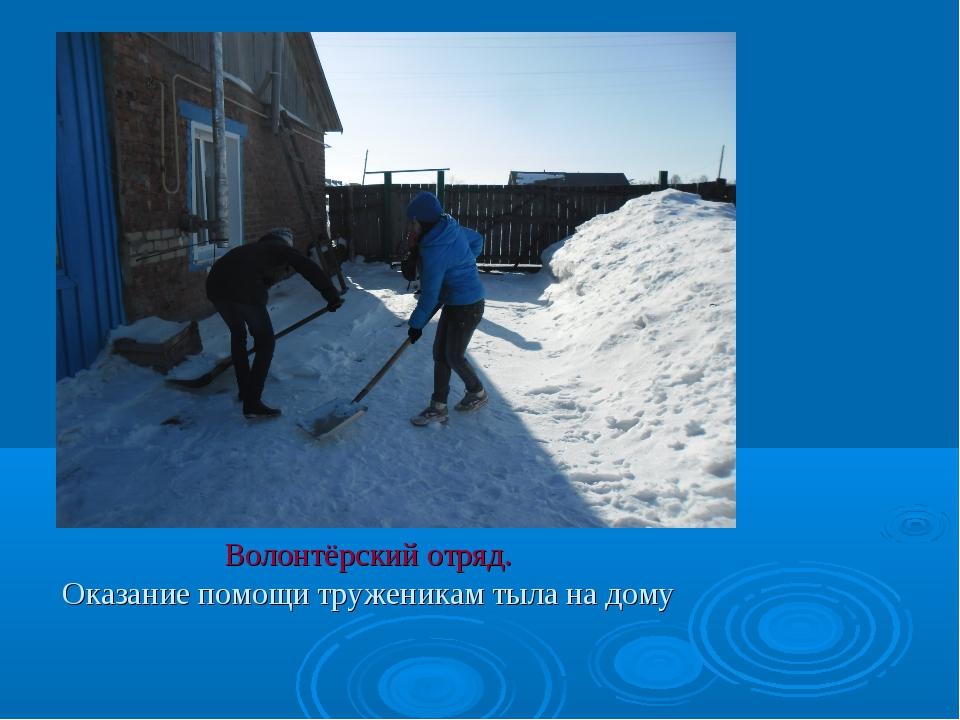 Волонтёрский отряд. Оказание помощи труженикам тыла на дому