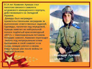 В 14 лет Каманин Аркаша стал пилотом связного самолета штурмового авиационно