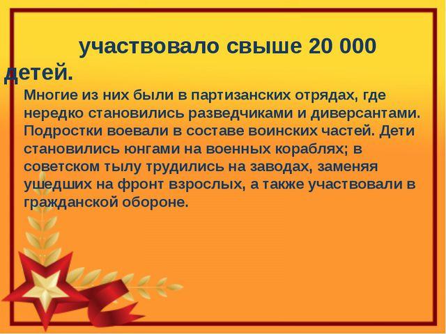 В Великой Отечественной Войне участвовало свыше 20 000 детей. Многие из них...