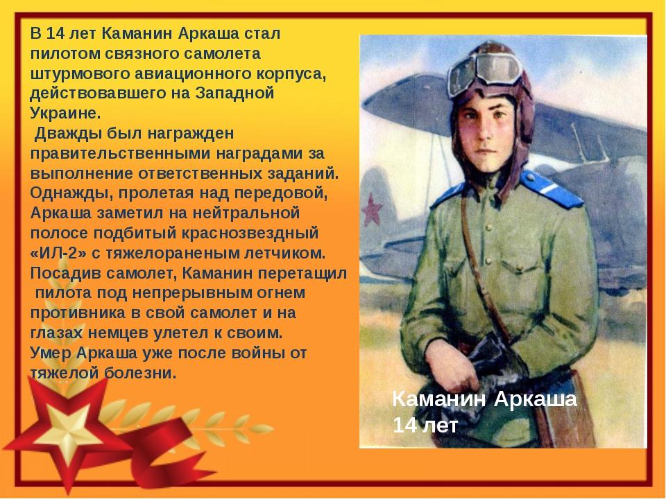 В 14 лет Каманин Аркаша стал пилотом связного самолета штурмового авиационно...