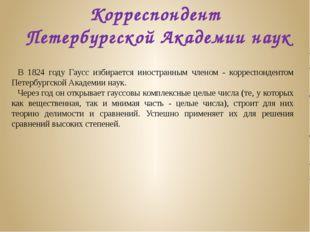 В 1824 году Гаусс избирается иностранным членом - корреспондентом Петербургск