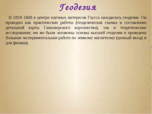 В 1818–1848 в центре научных интересов Гаусса находилась геодезия. Он проводи
