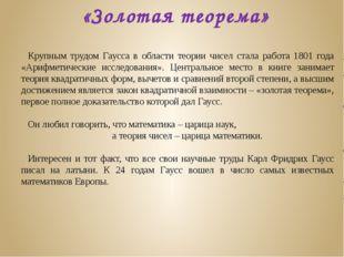 Крупным трудом Гаусса в области теории чисел стала работа 1801 года «Арифмети