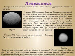 Следующий этап в жизни ученого связан с астрономией и другими естественными н