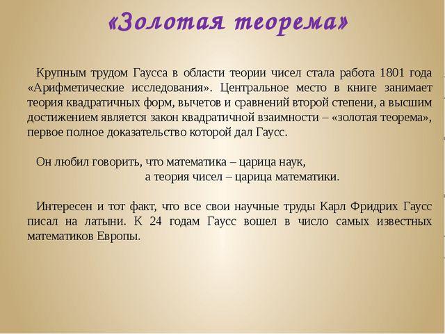 Крупным трудом Гаусса в области теории чисел стала работа 1801 года «Арифмети...
