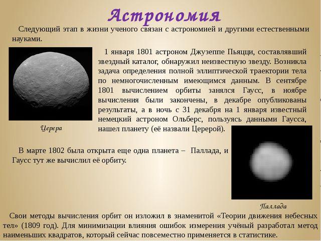 Следующий этап в жизни ученого связан с астрономией и другими естественными н...