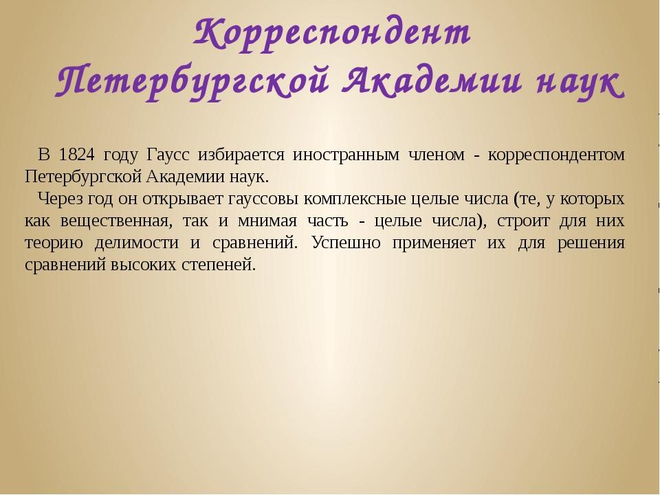 В 1824 году Гаусс избирается иностранным членом - корреспондентом Петербургск...