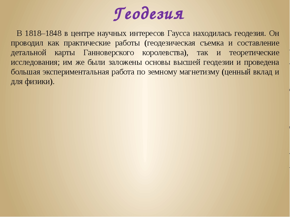 В 1818–1848 в центре научных интересов Гаусса находилась геодезия. Он проводи...