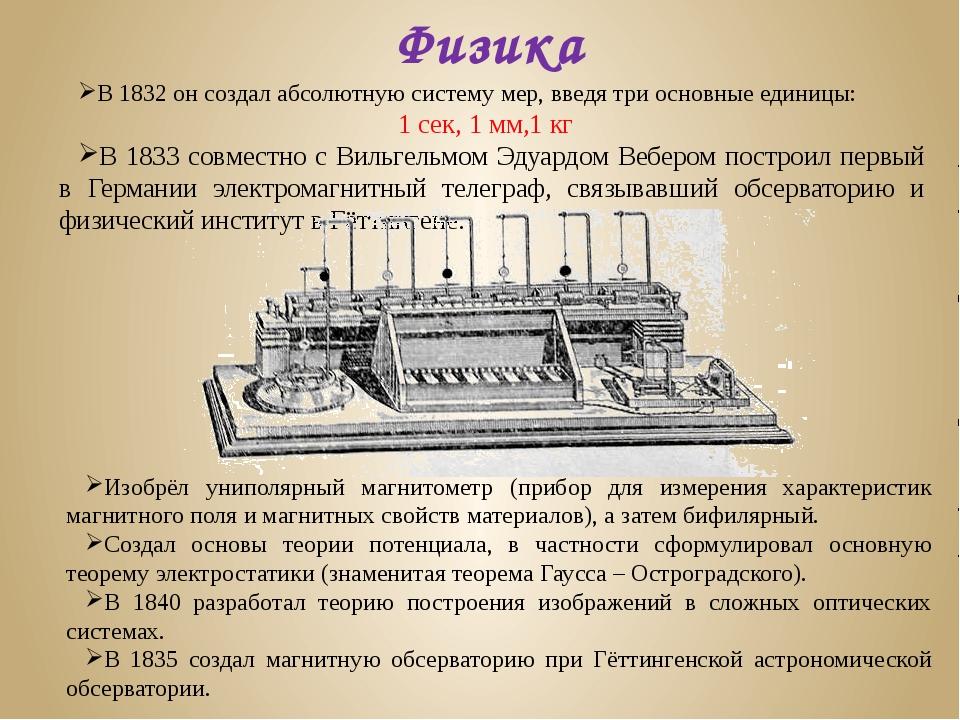 В 1832 он создал абсолютную систему мер, введя три основные единицы: 1 сек, 1...