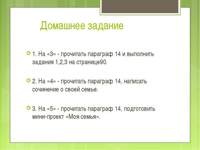 Домашнее задание 1. На «3» - прочитать параграф 14 и выполнить задания 1,2,3...