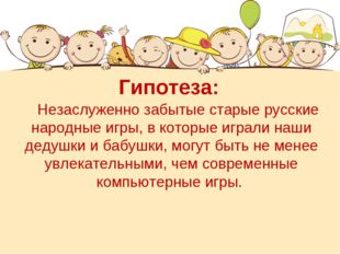 Гипотеза: Незаслуженно забытые старые русские народные игры, в которые играли
