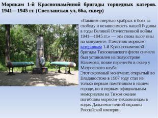 Морякам 1-й Краснознамённой бригады торпедных катеров. 1941—1945гг. (Светлан