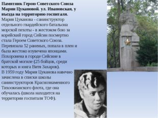 Памятник Герою Советского Союза Марии Цукановой. ул. Ивановская, у въезда на