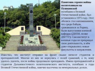 Памятник героям войны политехникам на Пушкинской погибшим в Великой Отечестве