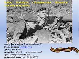 Бойцы Всевобуча г.Владивостока обучаются стрельбе из пулемёта Автор фотограф