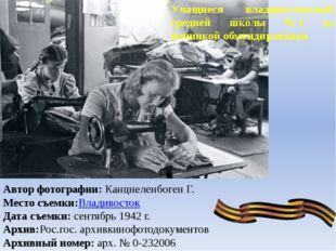 Учащиеся владивостокской средней школы №1 за починкой обмундирования Автор ф