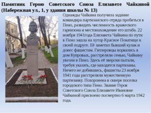 Памятник Герою Советского Союза Елизавете Чайкиной (Набережная ул., 1, у здан