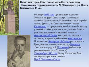Памятник Герою Советского Союза Олегу Кошевому. Находится на территории школы