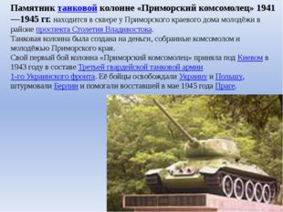 Памятниктанковойколонне «Приморский комсомолец» 1941—1945гг. находится в с