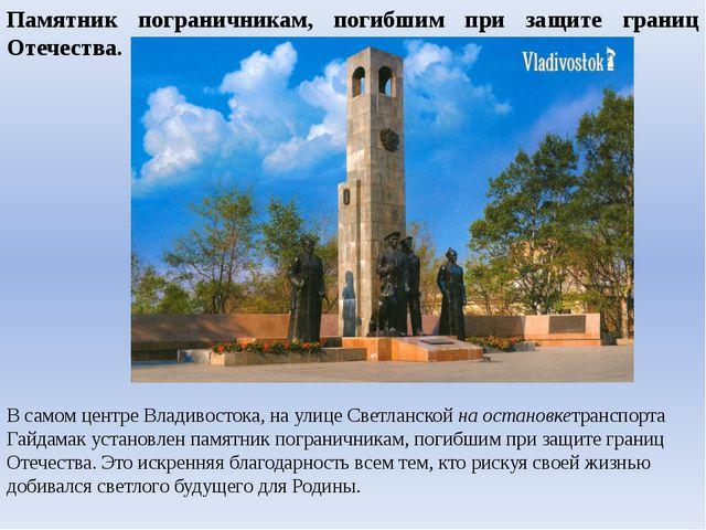 В самом центре Владивостока, на улице Светланскойна остановкетранспорта Гайд...