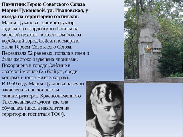 Памятник Герою Советского Союза Марии Цукановой. ул. Ивановская, у въезда на...