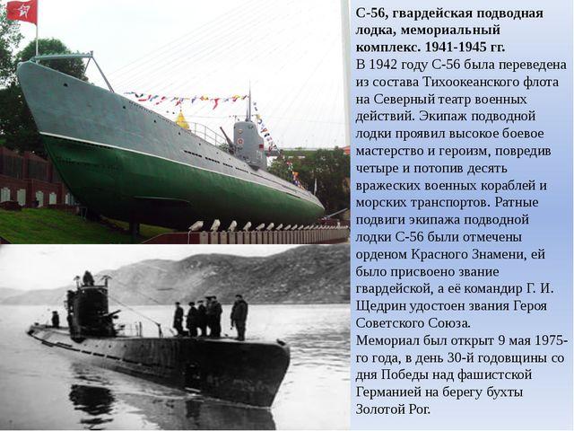 C-56, гвардейская подводная лодка, мемориальный комплекс. 1941-1945 гг. В 194...