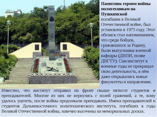 Памятник героям войны политехникам на Пушкинской погибшим в Великой Отечестве...