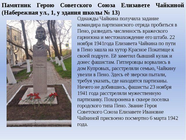 Памятник Герою Советского Союза Елизавете Чайкиной (Набережная ул., 1, у здан...