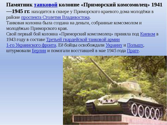 Памятниктанковойколонне «Приморский комсомолец» 1941—1945гг. находится в с...
