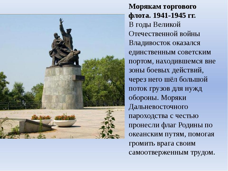 Морякам торгового флота. 1941-1945 гг. В годы Великой Отечественной войны Вла...