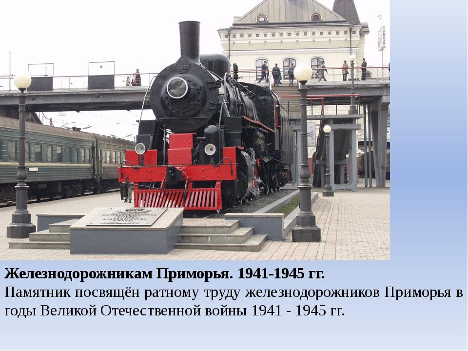 Железнодорожникам Приморья. 1941-1945 гг. Памятник посвящён ратному труду жел...