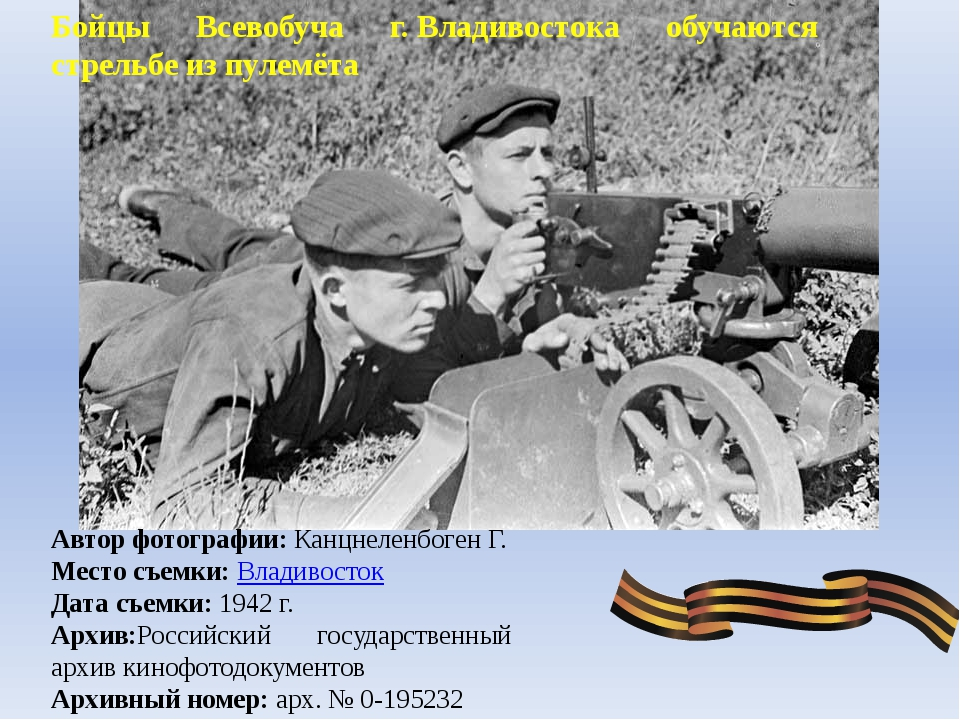 Бойцы Всевобуча г.Владивостока обучаются стрельбе из пулемёта Автор фотограф...