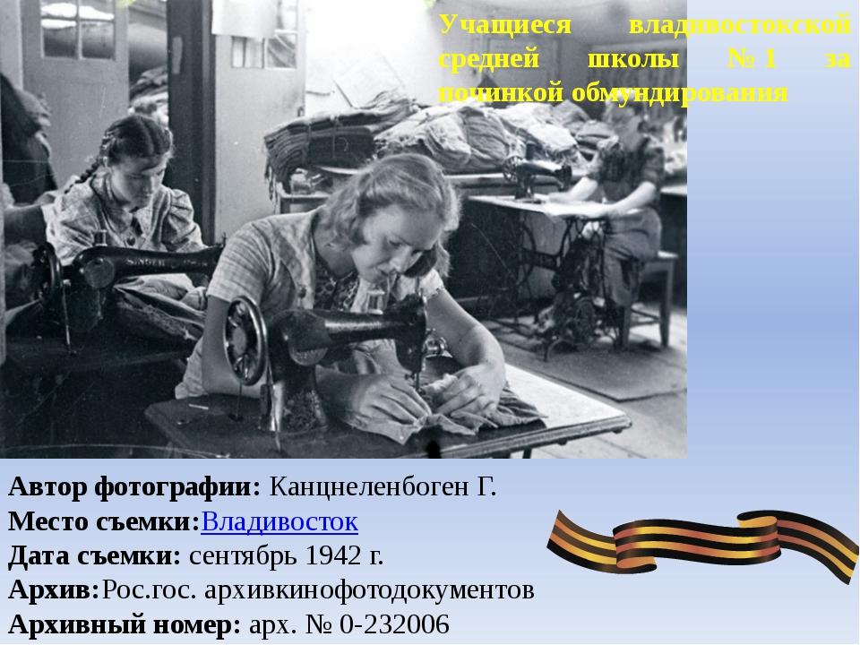 Учащиеся владивостокской средней школы №1 за починкой обмундирования Автор ф...