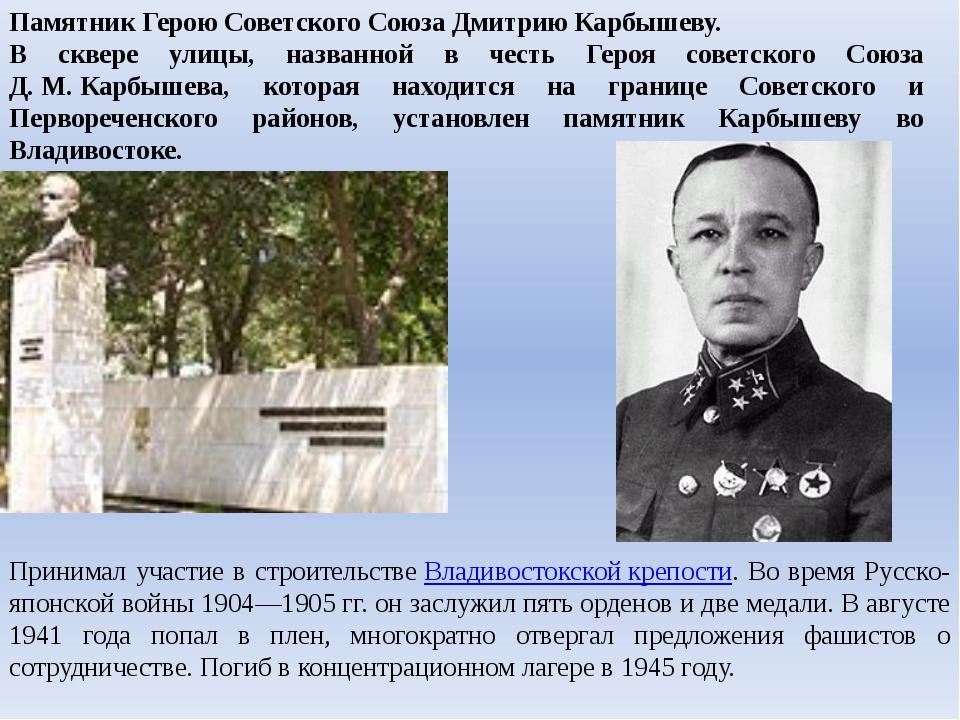 Памятник Герою Советского Союза Дмитрию Карбышеву. В сквере улицы, названной...