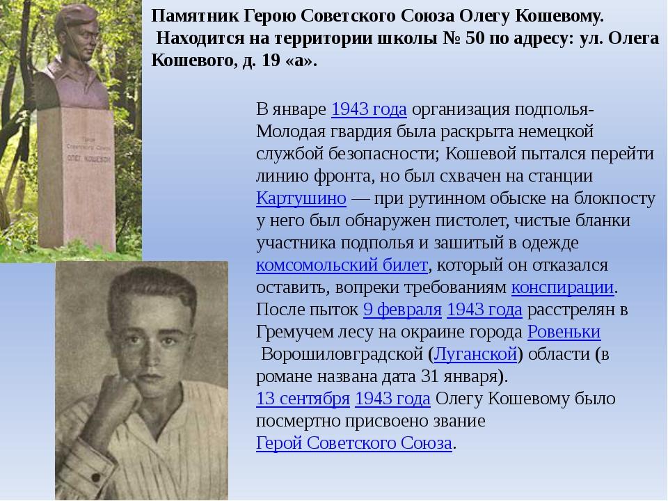 Памятник Герою Советского Союза Олегу Кошевому. Находится на территории школы...