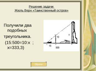 Решение задачи Жюль Верн «Таинственный остров» Получили два подобных треуголь
