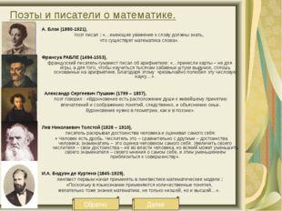 Поэты и писатели о математике. А. Блок (1880-1921), поэт писал : «…имеющие ув