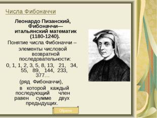 Числа Фибоначчи Леонардо Пизанский, Фибоначчи— итальянский математик (1180-12