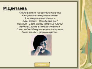 М.Цветаева Стихи растут, как звезды и как розы, Как красота – ненужная в семь